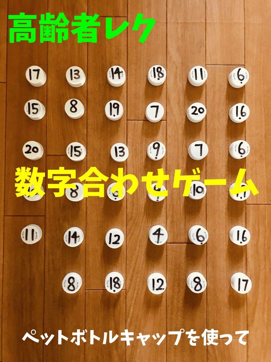 テーブルで行うレクリエーション ペットボトルキャップを使って 数字合わせゲーム ペットボトルのキャップ レクリエーション 数字