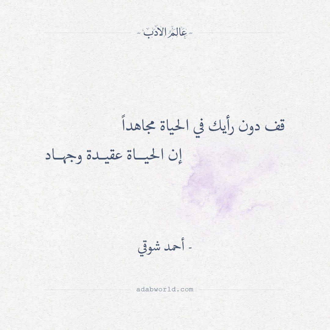 شعر أحمد شوقي قف دون رأيك في الحياة مجاهدا عالم الأدب Wisdom Quotes Life Words Quotes Arabic Quotes