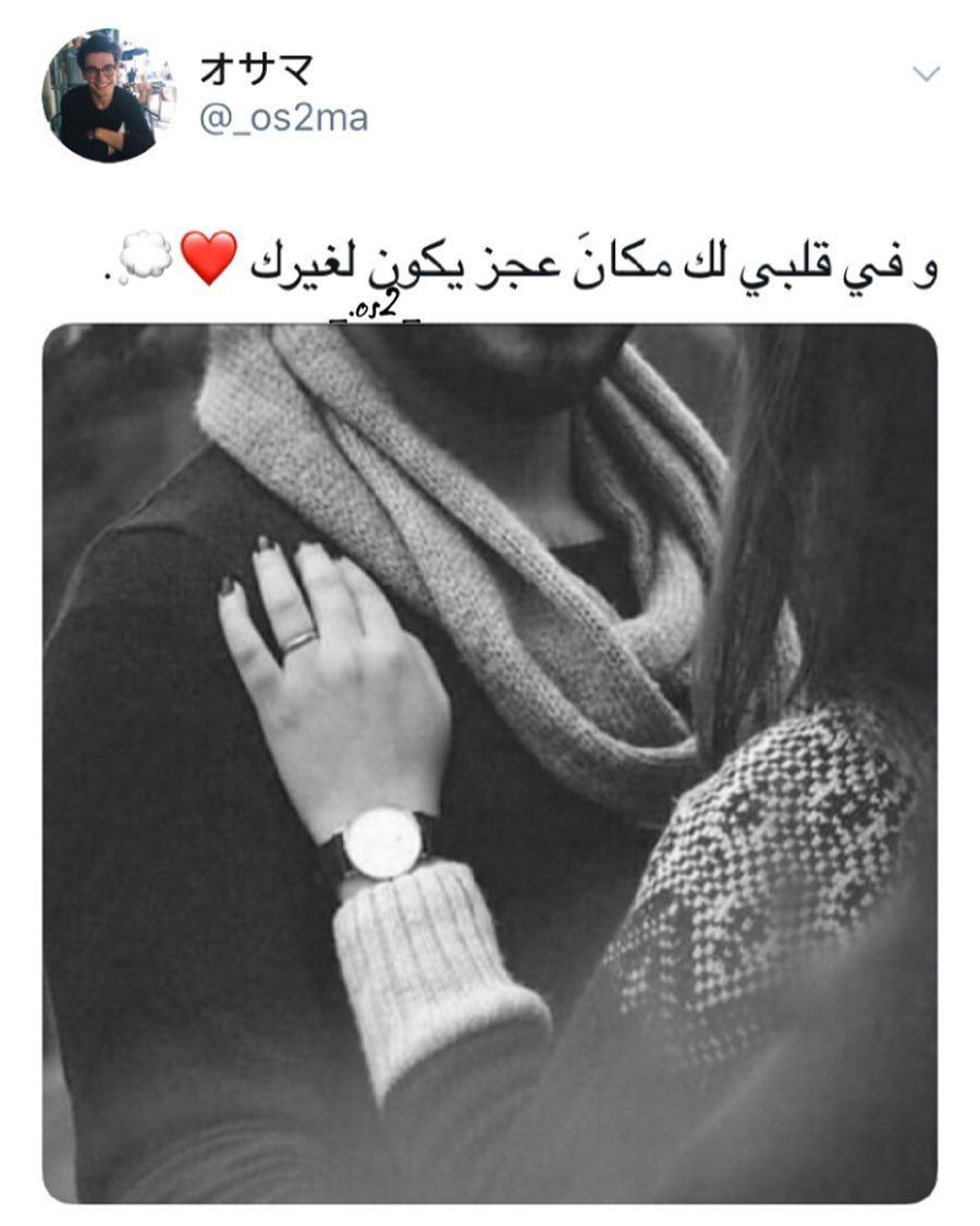 منشن لشخص تحبه منشن لشخص تحبه من إكسبلور فولو يا عيوني Love Husband Quotes Romantic Words Arabic Love Quotes