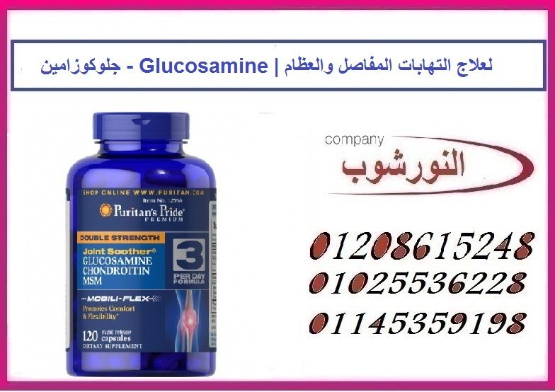 جلوكوزامين Glucosamine لعلاج التهابات المفاصل والعظام Glucosamine Chondroitin Chondroitin Glucosamine