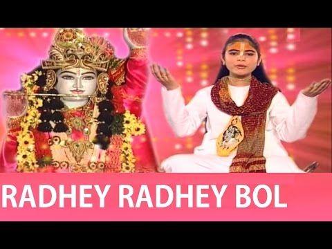Radhey Radhey Bol By Devi Chitralekha Full Song I Radhey Radhey - free bol