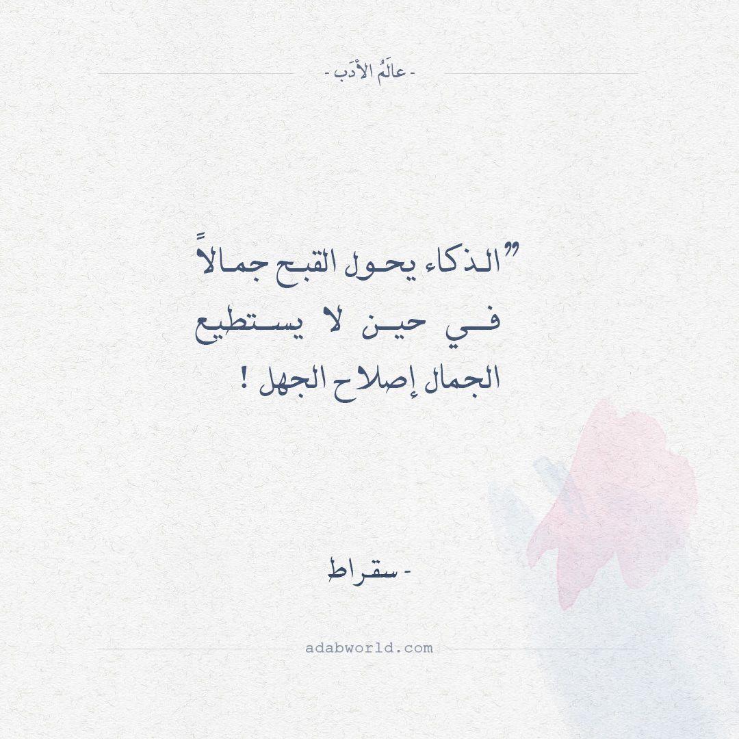 حكم واقوال سقراط عن الذكاء والجمال عالم الأدب Arabic Quotes Quotes Arabic Calligraphy