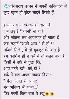 Awesome Harivansh rai bachchan poems in hindi Hindi Kavita Best Poems For Kids Today From eloksevaonline.com