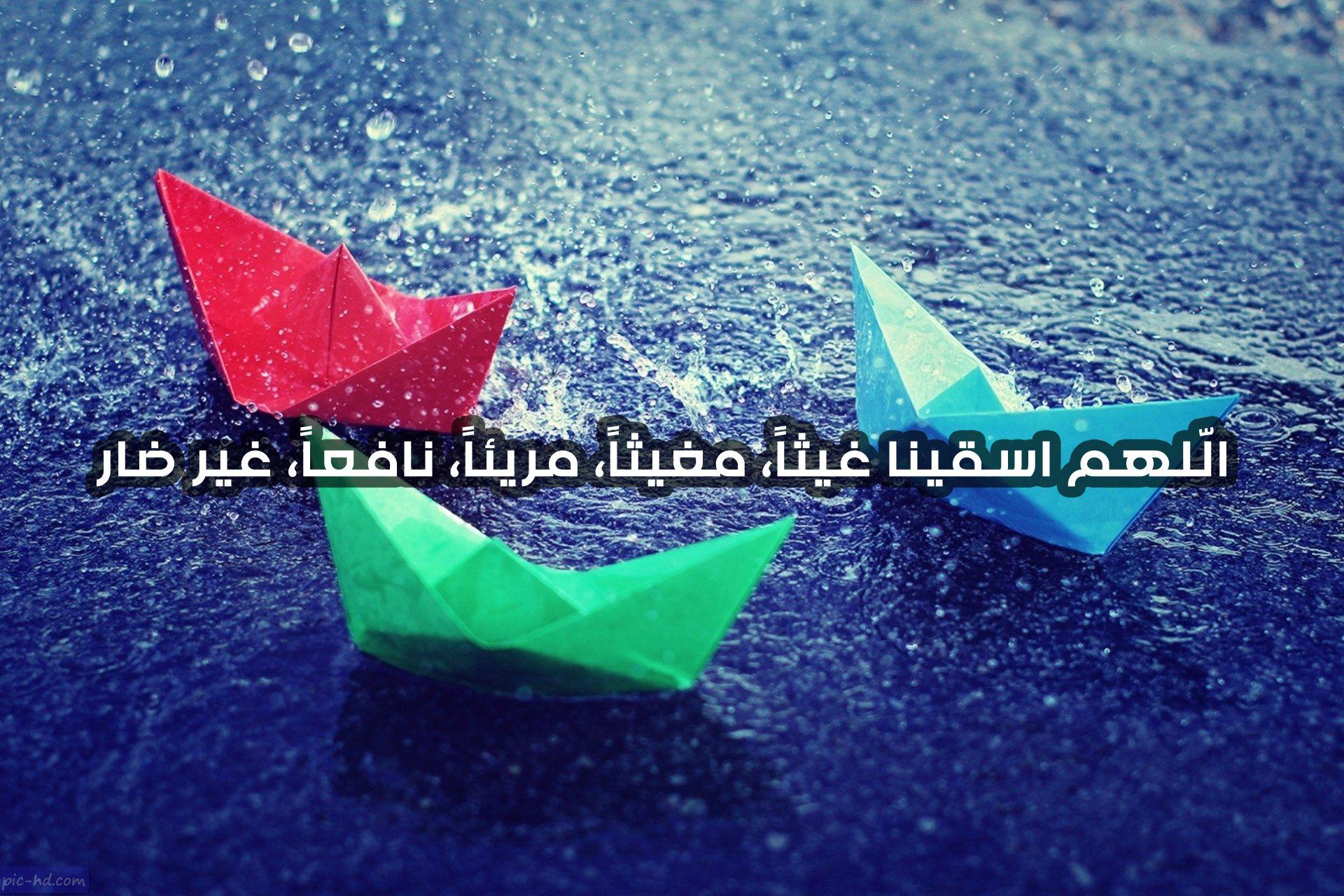 ادعية عند نزول المطر مكتوبة علي صور صور مطر مع عبارات وادعية Rain Movie Posters Image