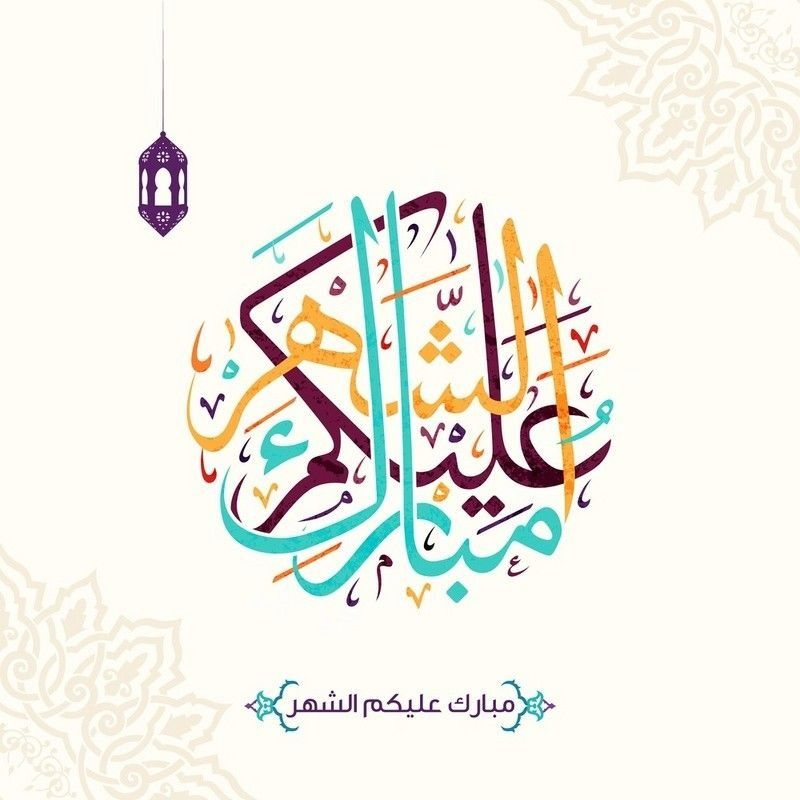 تهاني عيد الفطر 2019 Ramadan Greetings Ramadan Cards Ramadan Kareem Decoration