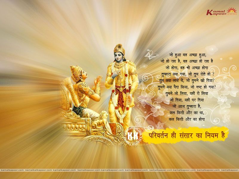 Download Full Screen Bhagvad Gita Free Wallpapers