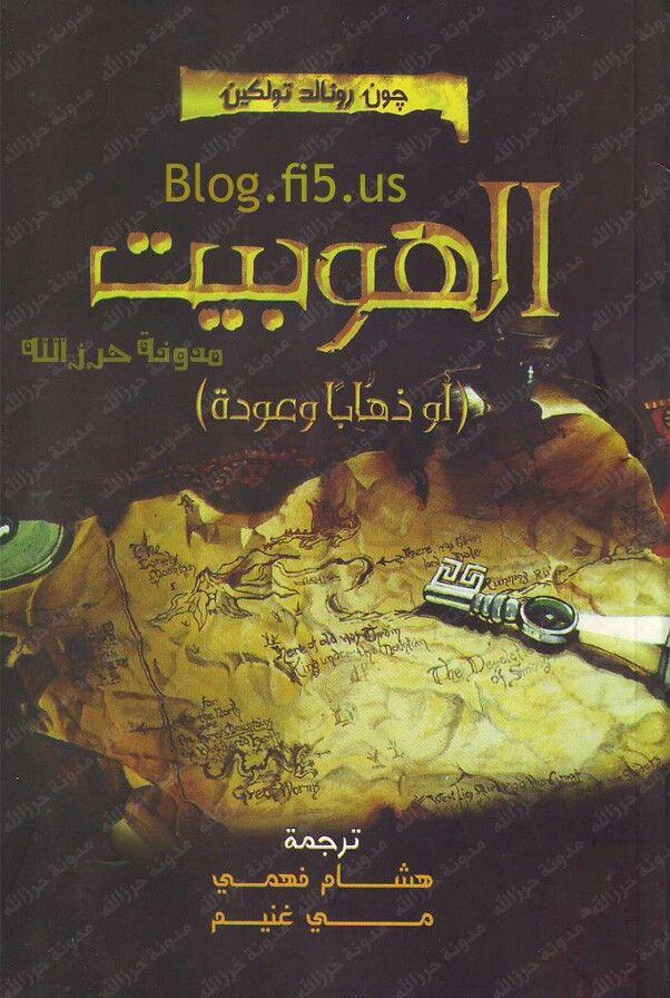 Hobbit Livro Pdf