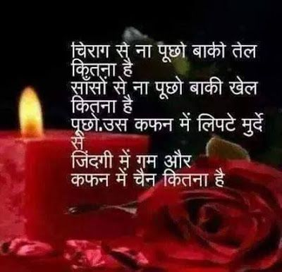 Picture Shayari Latest Hindi Love Shayari With Images Latest Sher