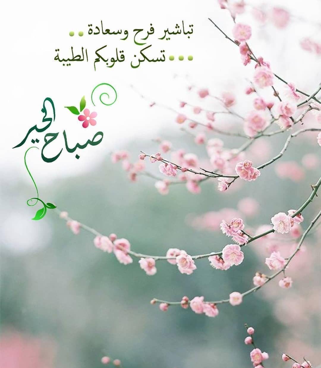 يصادفنا شيء جميل هذا الصباح يغرق قلوبنا بالسعادة هذا ما يسمونه العيد اللهم كلل أيامنا بالخير وا Ramadan Wishes Happy Eid Eid Mubarik