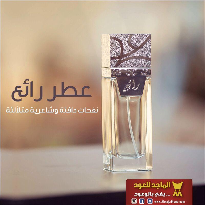 نفحات دافئة وشاعرية متلألئة برائحة راقية عطر رائع الماجد للعود Perfume Bottles Perfume Bottle