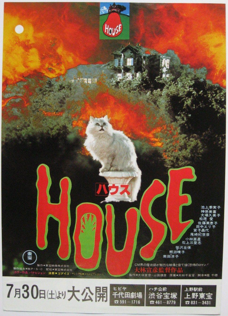 HOUSE ハウス(1977年) 日本のホラー, 日本のポスター