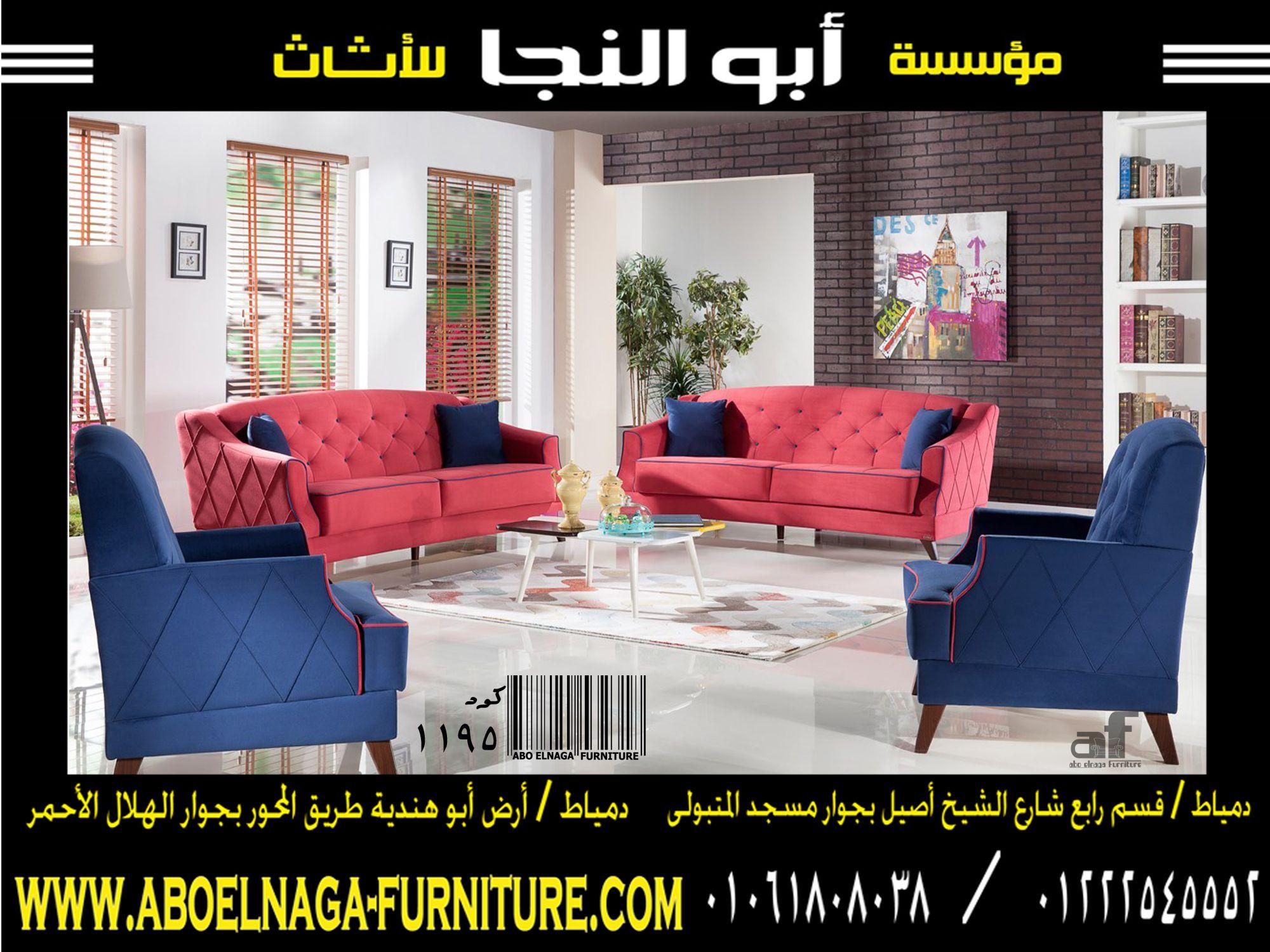 كود ١١٩٥ Outdoor Furniture Sets Furniture Outdoor Furniture