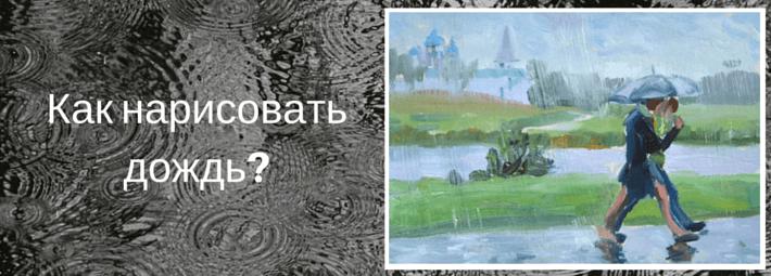 Приходилось ли вам рисовать дождь? Знание этих 4-ех закономерностей помогут создать красивый дождливый пейзаж!