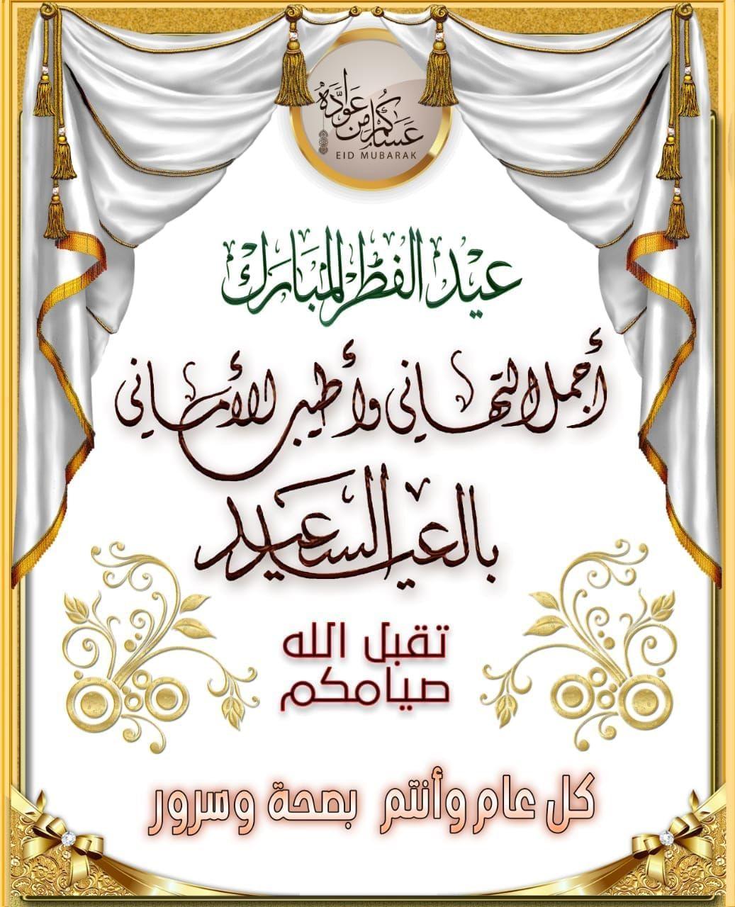 عيد مبارك Eid Mubarak Stickers Eid Stickers Eid Greetings