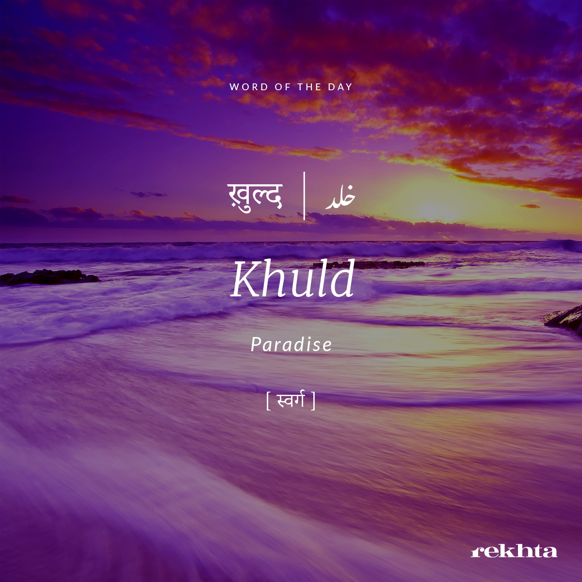 Word of the day Urdu words with meaning, Hindi words