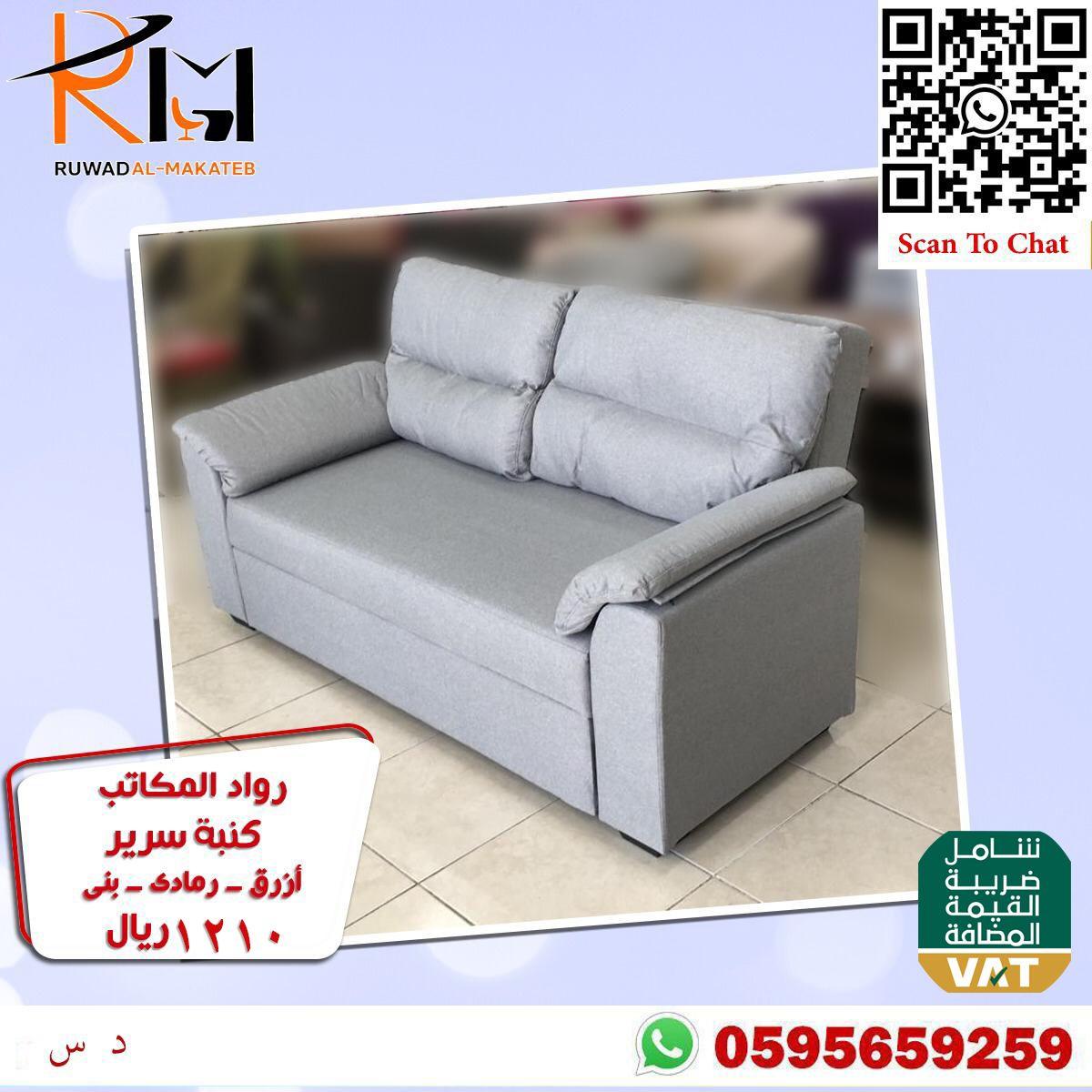 كنبة سرير In 2021 Outdoor Sofa Sofa Outdoor Furniture