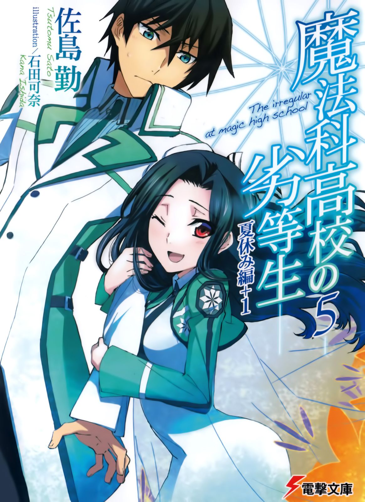 Mahouka [LN/M] Character Speculation/Theories Mayumi