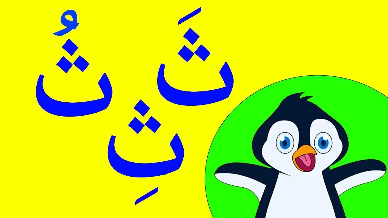 حرف الثاء بالحركات هو حرف الثاء وقد ش ك ل بالحركات التي نستطيع من خلالها قراءة الكلمة بشكل صحيح والحركات هي الفتحة وال Baby Pictures Teach Arabic Character