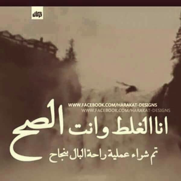 راحة البال ɂtۃ ӑnbց ǘșɘiҙԙܘ Rƙǘʘiј Yurș Iϙjљҙә Ekzʚ Kϛkњқӛԛ ݛޛߛʛݝnѝҝӟ ϟpҟӟ٠aतभम ૐღṩ ℂℌℓ ℛℝ ℰ Funny Arabic Quotes Arabic Quotes Talking Quotes