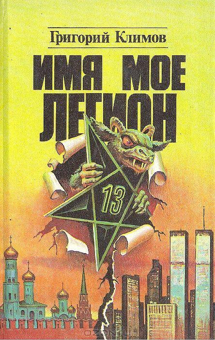 Георгий климов книги скачать через торрент