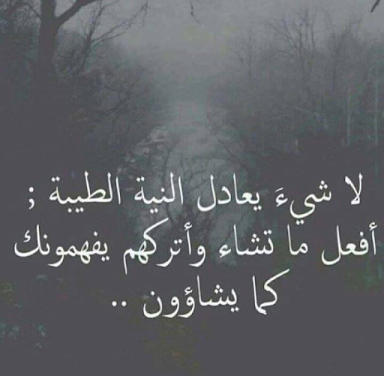 Pin By رجعنا بعد طول غياب On رجعنا بعد طول اغياب Lovely Quote Quotations Cool Words
