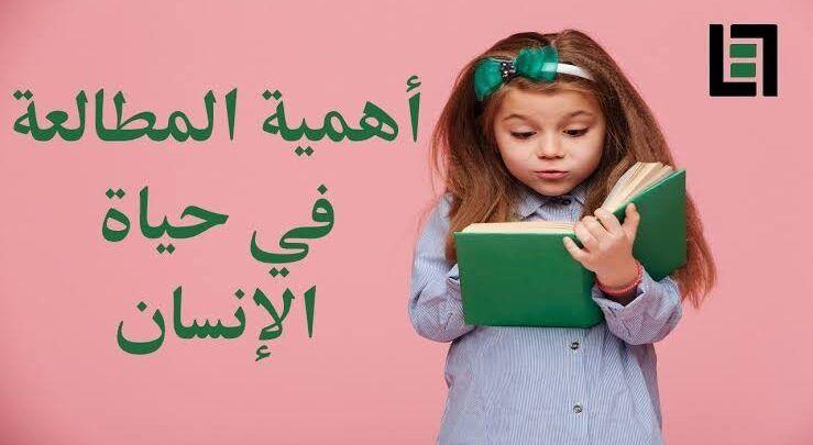 أهمية المطالعة والقراءة واكتساب الثقافة