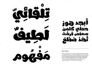 خط ابهار اجمل الخطوط العربيه للدعايه والاعلان Brush Pen Lettering Lettering Fonts
