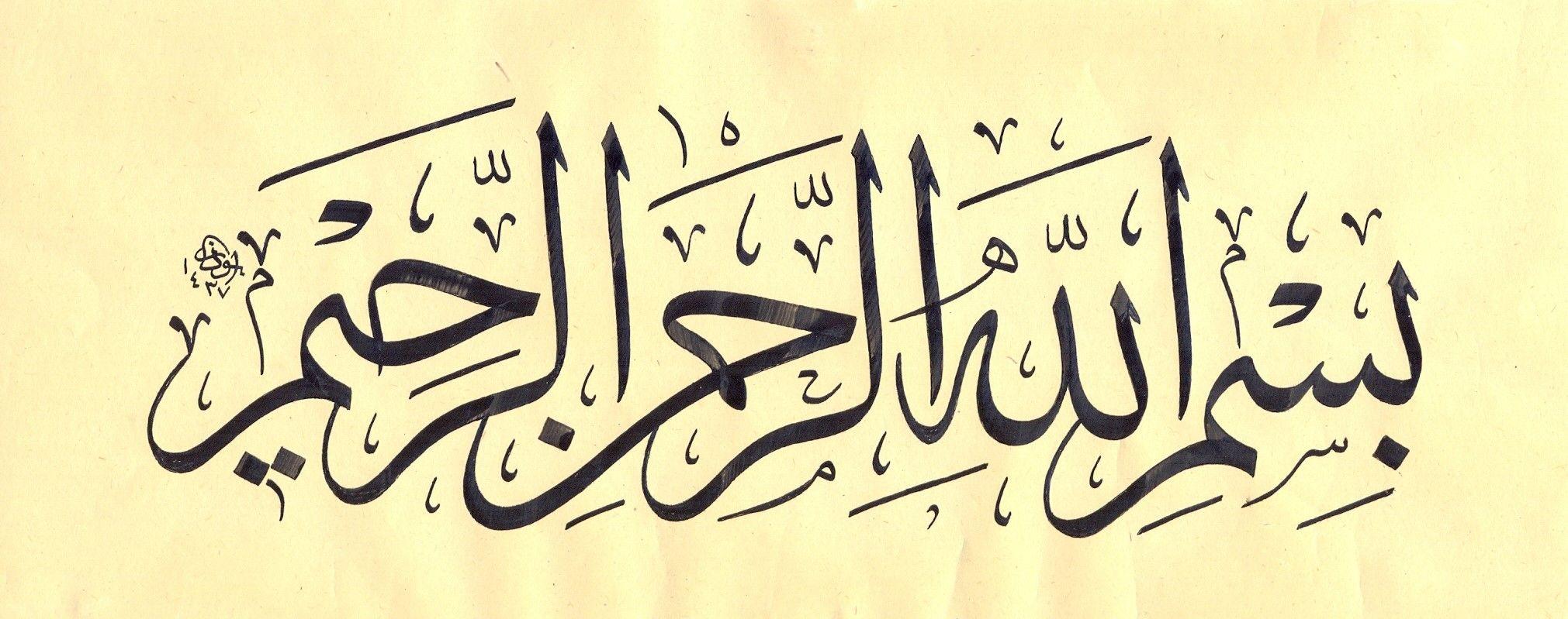 Bismillahirrahmanirrahim Islamic art calligraphy