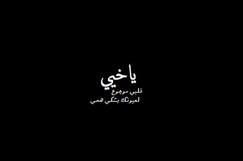 قلبي موجوع Book Quotes Arabic Proverb Arabic Quotes