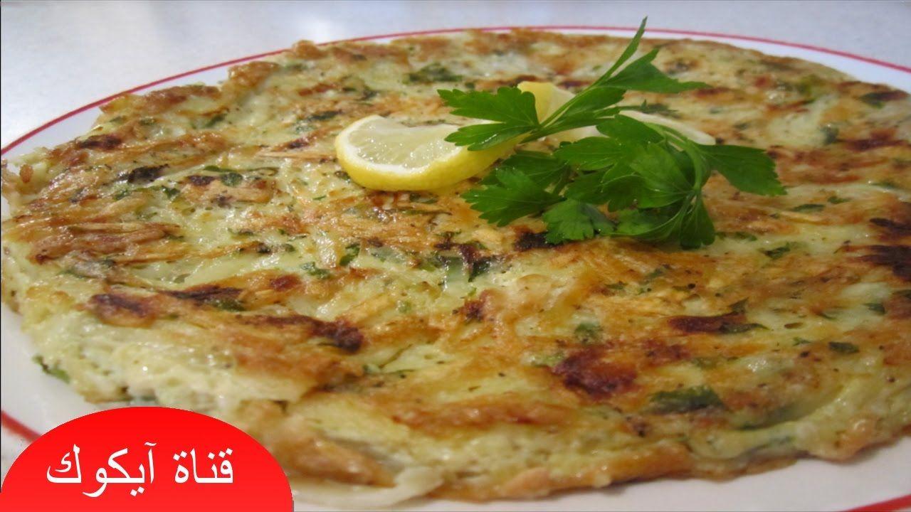 وصفات طبخ سهلة طورطية بالبطاطس والبيض Pakistani Food Food Food Clips