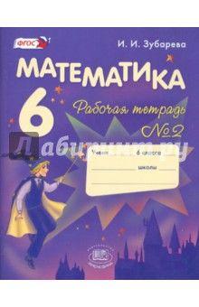 Решебник по рабочей тетради 1 по математике 6 класс и. И. Зубарева.