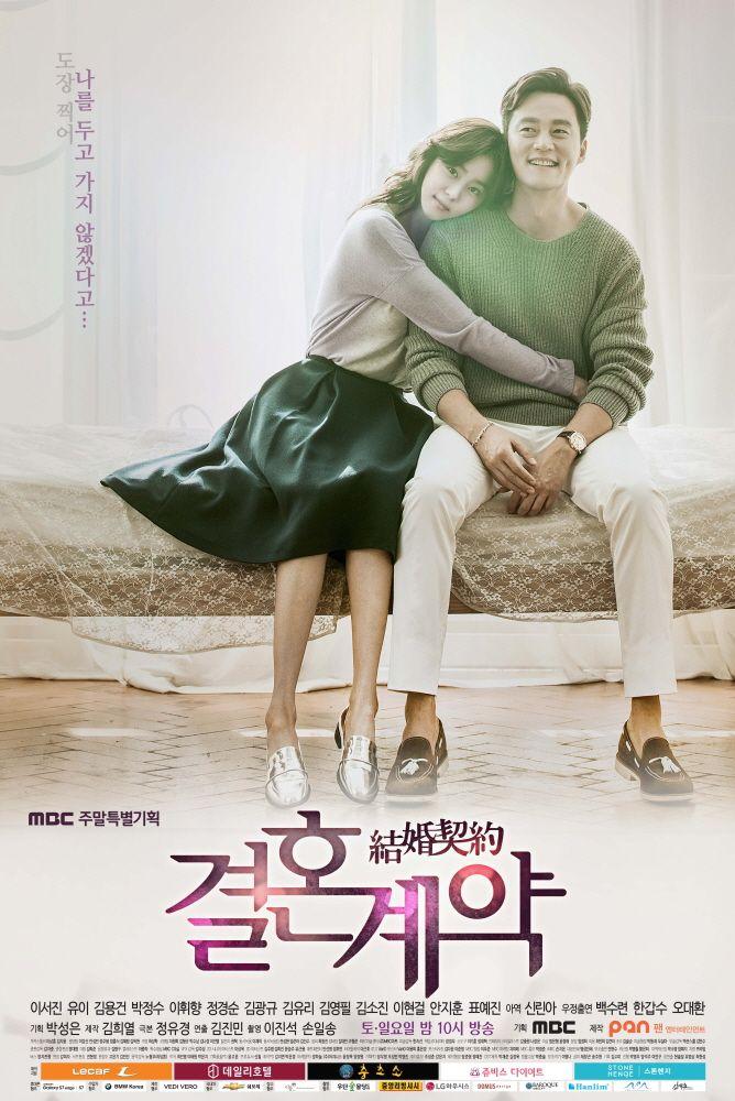 First Look Marriage Contract Starring Uee And Lee Seo Jin Drama Korean Drama Film Baru