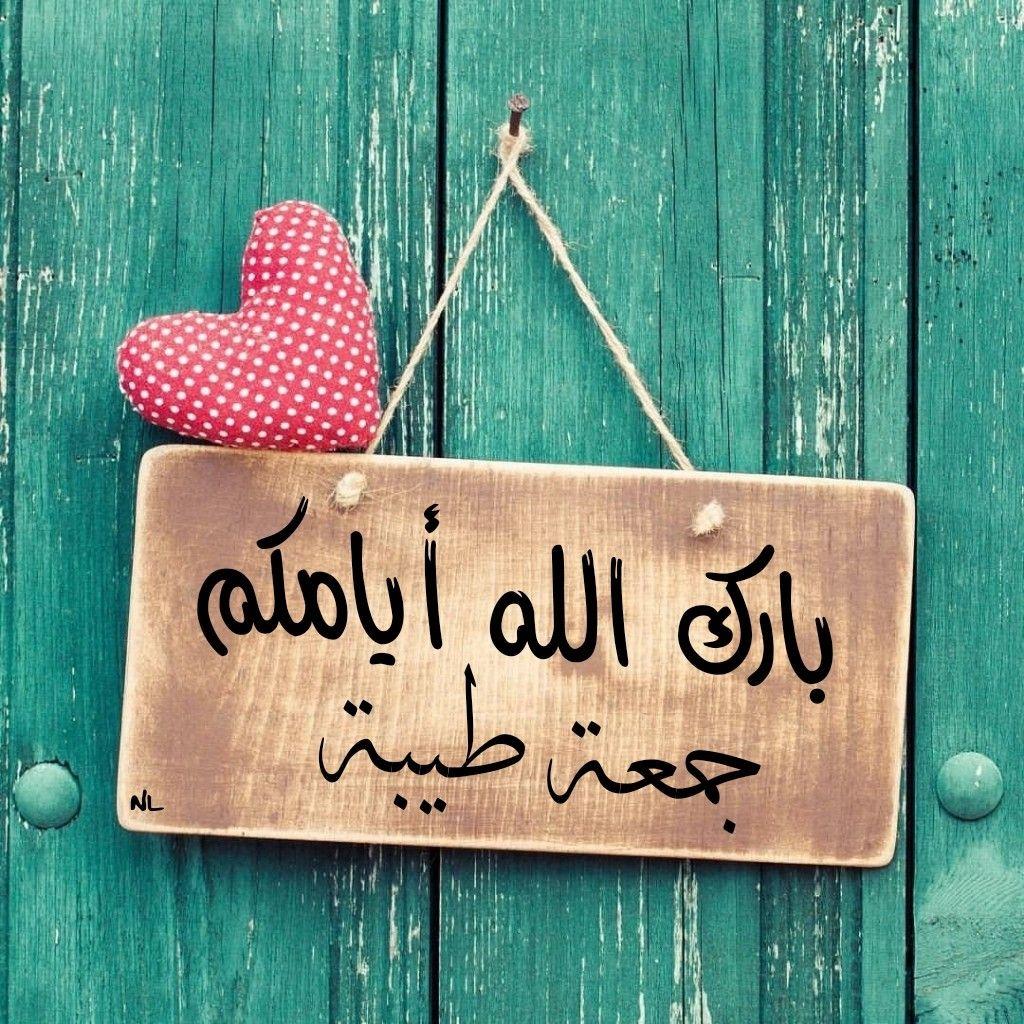جمعة طيبة Birthday Wishes Quotes Morning Greeting Islamic Art Calligraphy