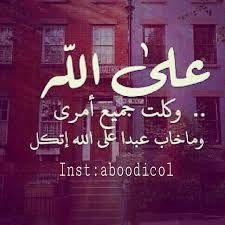 وكلت امري لله ونعم بالله Arabic Quotes Tumblr Arabic Quotes Neon Signs