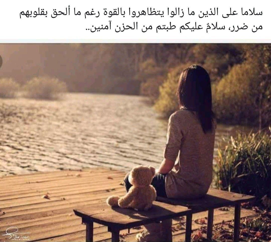 سلام علي من ما زال يعافر رغم قسوة الحياة Cover Photo Quotes Cute Couple Pictures Photo Quotes