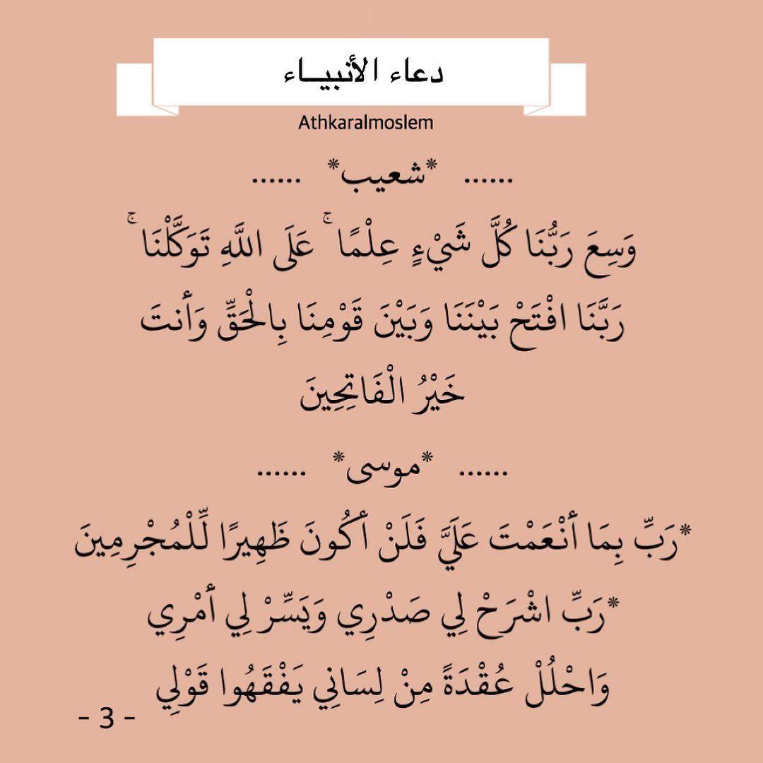 Pin By Mimi Sousse On أدعية الأنبياء Quran Wallpaper Math Quran