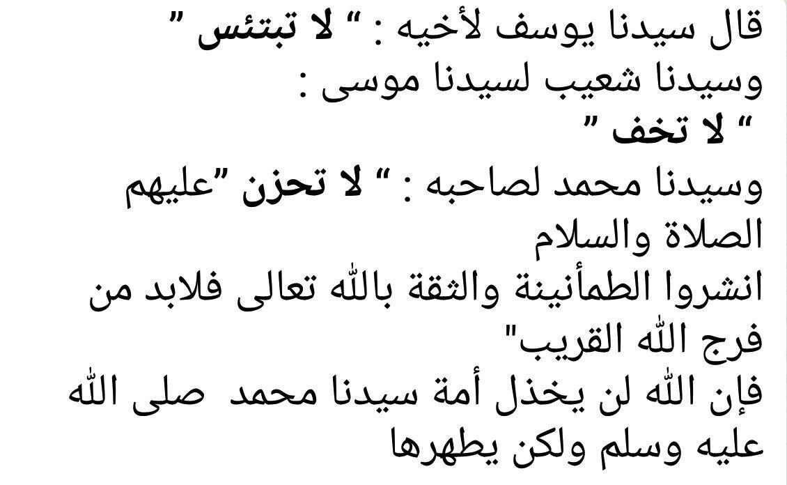 لا تبتئس لا تحزن لا تخف كلام انبياء تدبر كلام القرآن ثقة بالله A N S Quotes Math Arabic Calligraphy