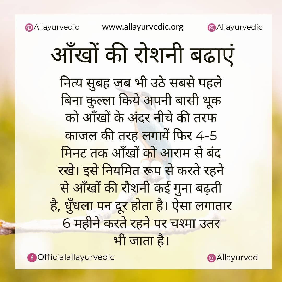 Hindi Education Website Home Health Remedies Good Health Tips