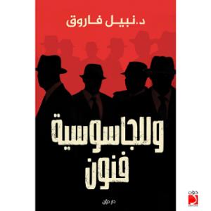 تحميل كتاب وللجاسوسية فنون Pdf النسخة الاصلية Download Books Books To Read My Books