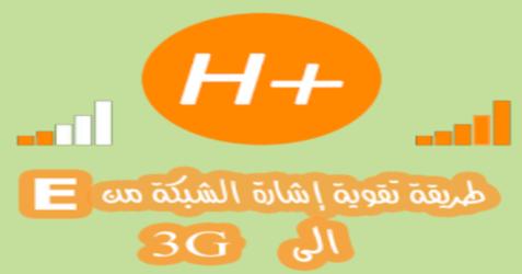 تقوية إشارة شبكة الهاتف من E الى H أو من H إلى 4g بطريقة فعالة ومضمونة للجميع الهواتف2020 Gaming Logos Blog Posts Logos