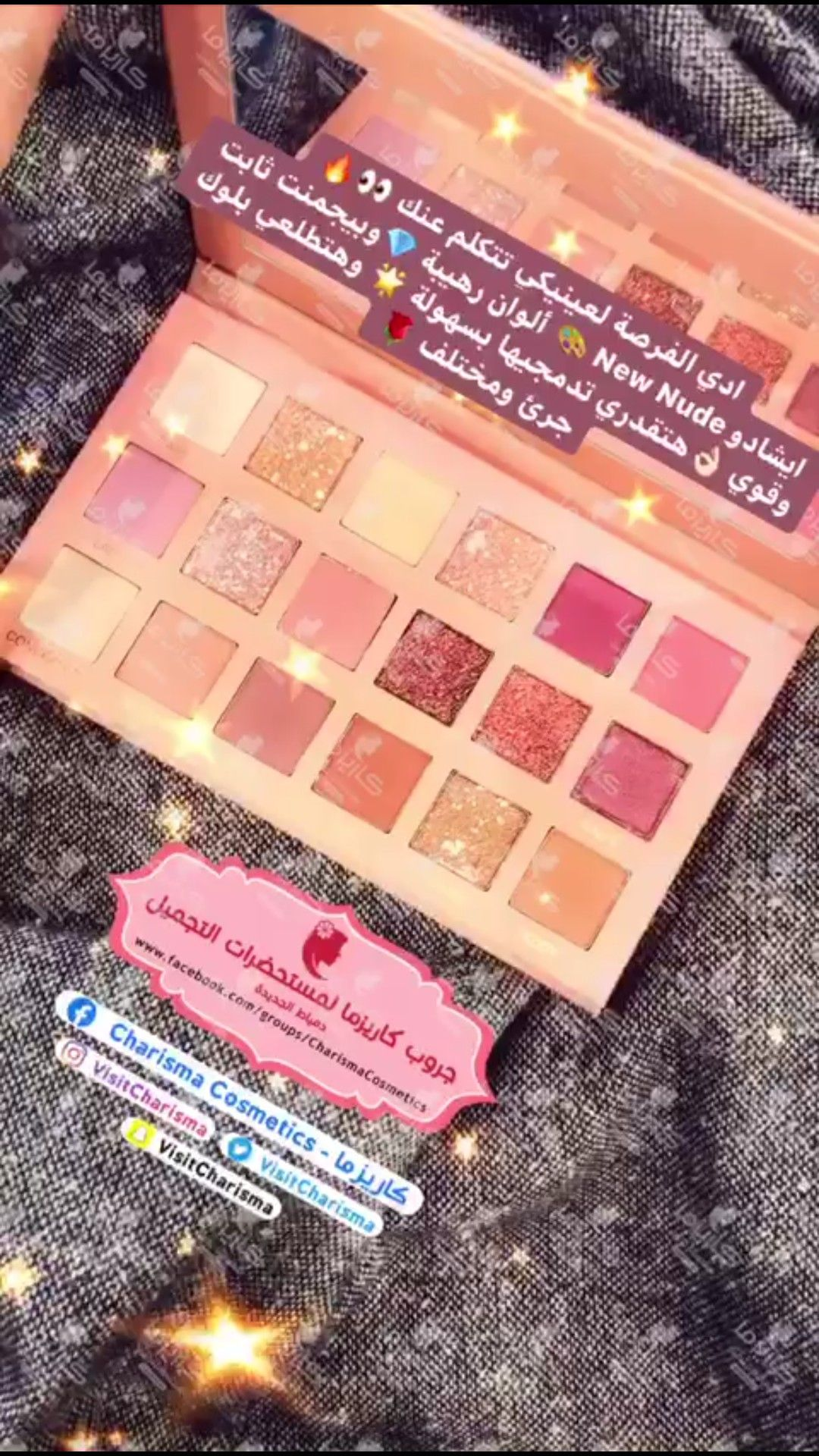 Pin On Charisma Cosmetics كاريزما