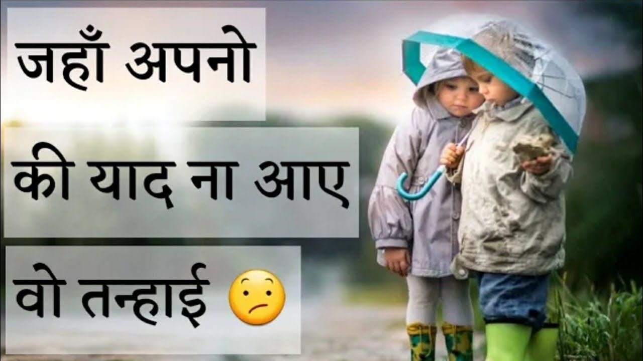 Motivational Line Positive Thoughts Inspirational Quotes About Life New Whatsapp Status Video Inspiring Quotes About Life Motivational Lines Life Quotes
