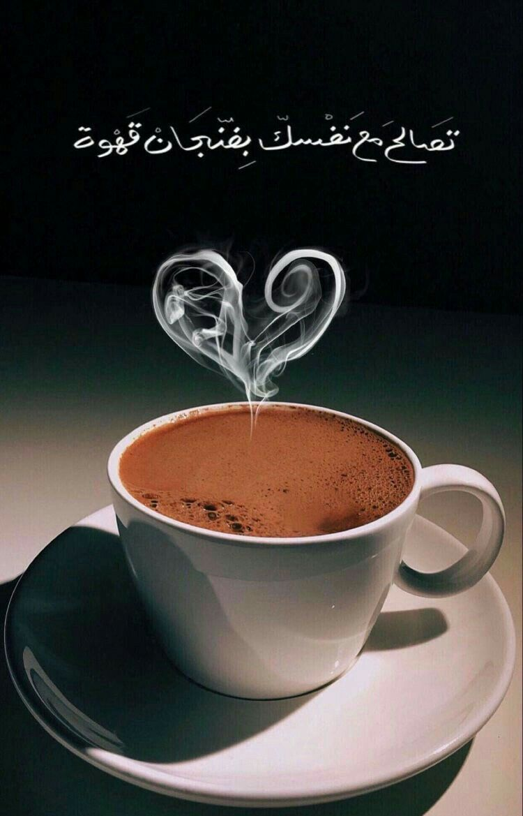 Pin By Umahmad On Coffee Coffee Quotes Arabic Coffee Coffee Poster