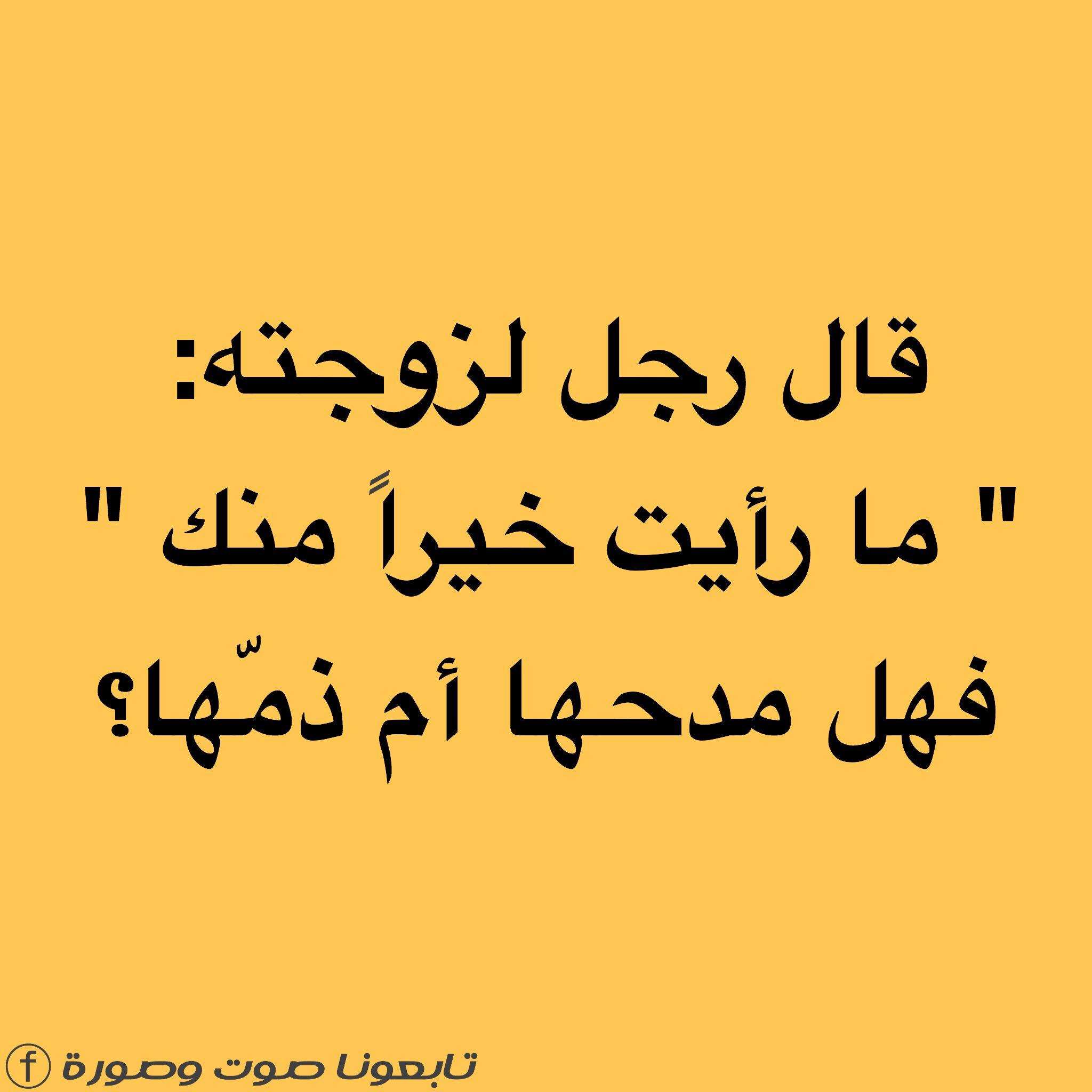 مدح ام ذم Calligraphy Arabic Calligraphy Arabic