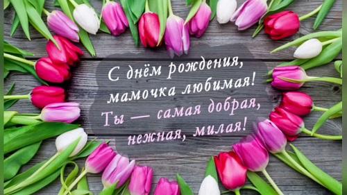 pozdravleniya-s-dnem-rozhdeniya-svoimi-slovami-otkritki