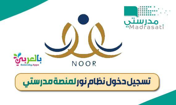 منصة مدرستي السعودية للتعليم عن بعد مميزاتها وخدماتها وأدواتها بالعربي نتعلم Tech Company Logos Company Logo Amazon Logo