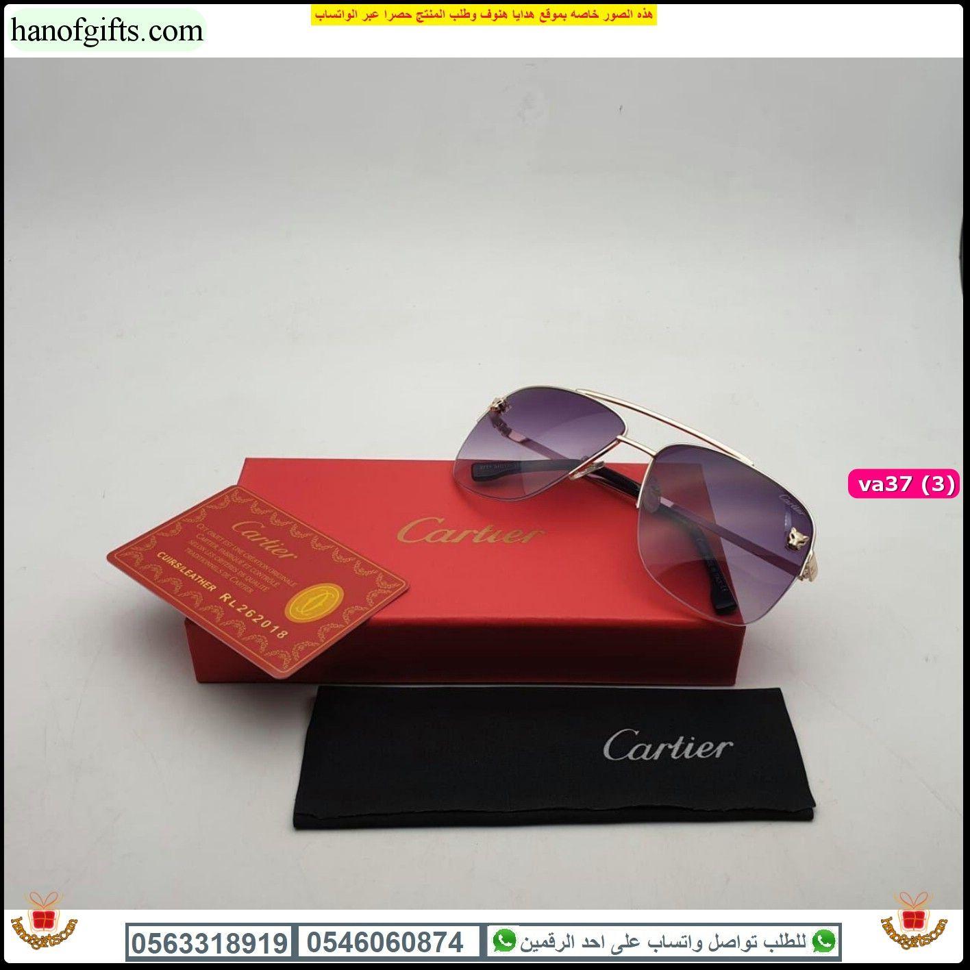 نظارات كارتير رجالي مع جميع ملحقاتها بنفس الاسم هدايا هنوف Glasses Sunglasses
