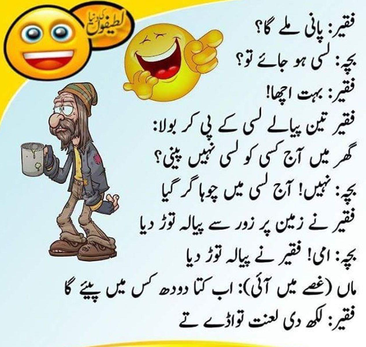 Pin by Zulfiqar Arib on Joking in 2020 Fun quotes funny