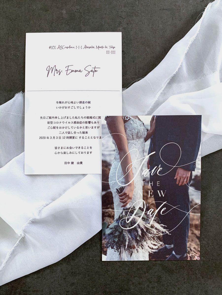 コロナ延期した結婚式のお知らせに Save The New Date を送ろう 無料テンプレート Arch Daysコロナ対策 ペーパーアイテム 招待状 無料テンプレート Wedding Arch Days 結婚 式 の 結婚式 手作りアイテム 無料テンプレート