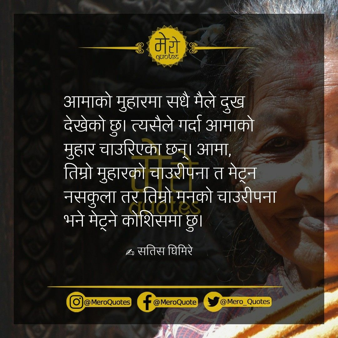 Nepali Quotes On Mother By Mero Quotes Mother Quotes Nepali Love Quotes Mothers Love Quotes